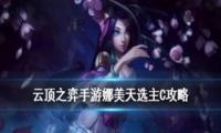 lol云顶之弈10.21玉剑仙女团阵容玩法攻略