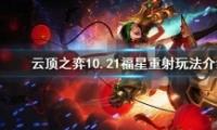 lol云顶之弈10.21福星重射阵容玩法攻略
