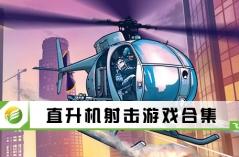直升机射击游戏合集