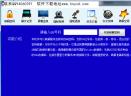 瀚海网络QQ密码破解V6.1.1.1 免费版