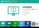 中国农业银行网银助手V1.0.14.0709 最新版