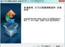 天马口算题训练软件V1.0 免费版