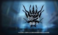 《明日方舟》S5-2通关攻略