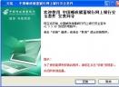 万博手机登录邮政储蓄银行网上银行安定套件V2.3.3.40 官方版
