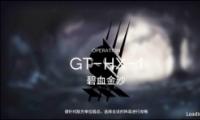 《明日方舟》GT-HX-1通关攻略