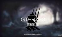 《明日方舟》GT-HX-3通关攻略