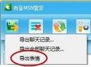 有备MSN管家V1.0中文官方安装版