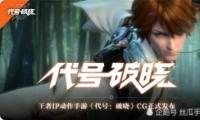 王者荣耀新游戏名字爆料