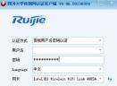 四川大学校园网认证客户端破解版V4.96 最新版