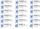 微软中文字体打包 共23款