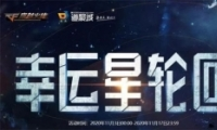 2020CF11月幸运星轮回活动网址一览