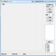 注释水印 V1.1.0 绿色版