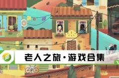 老人之旅·游戏合集
