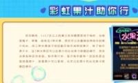 DNF阳光彩虹水果汁活动内容/奖励一览