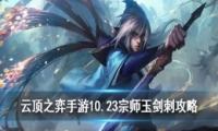 lol云顶之弈10.23宗师玉剑刺阵容玩法攻略