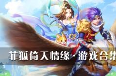 菲狐倚天情缘·游戏合集