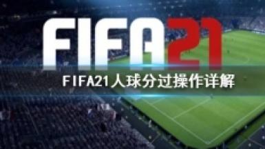 《FIFA21》人球分过操作技巧攻略
