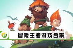 冒险主题游戏合集