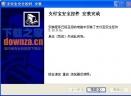 淘宝安全证书V3.13 免费版