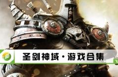圣剑神域・游戏合集