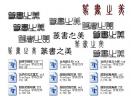 27款篆书字体打包