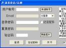 速易网件(网络资料随手摘抄)V0.44绿色中文免费版