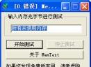 MemTest VersionV4.0 汉化绿色免费版