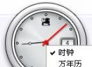 笨笨钟V2.72 中文绿色版