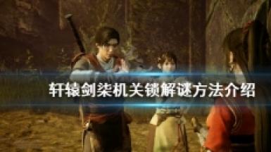 轩辕剑7机关锁解谜方法