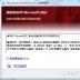 微软IO1.1红光鲨鼠标驱动电脑版