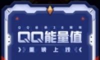 QQ能量值查看/分享玩法攻略