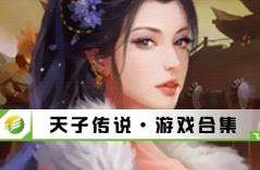 天子传说·游戏合集