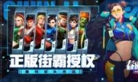 《街霸:对决》布兰卡阵容搭配推荐