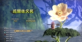 《天穗之咲稻姬》熊肉火锅菜谱一览
