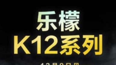 联想乐檬K12系列最新报价一览