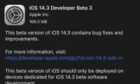 苹果IOS 14.3 beta3升级更新教程