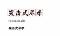"""""""突击式进孝""""网络热词出处/含义一览"""