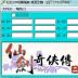 仙剑奇侠传2超级存档修改器电脑版