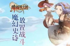 绯雨骑士团・游戏合集