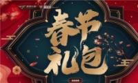 CF2021新年套春节礼包价格爆料