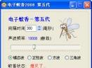 电子蚊香V2008 第五代 简体中文绿色免费版