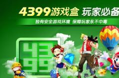 4399游戏盒软件大全