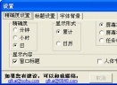 倒计时(可自行设置的倒计时软件)V1.0绿色中文免费版