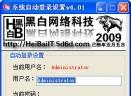 系统自动登录设置工具(可以自动读取当前用户名和密码)V4.01绿色中文免费版