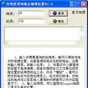 经纬度查询地点地理位置软件 V6.8 绿色中文免