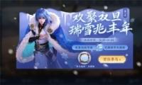 王者荣耀枣日超神头像框获取攻略