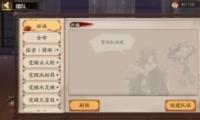 阴阳师祈福之行玩法攻略