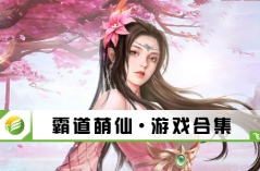 霸道萌仙・游戏合集