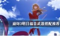 崩坏3明日福音武器选择推荐