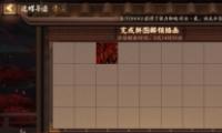 阴阳师迷蝶寻迹玩法攻略